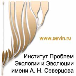 A.N. Severtsov Institute for Ecology and Evolution of RAS