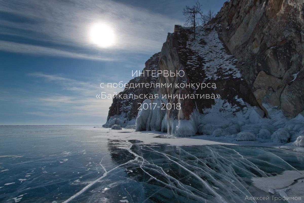 Интервью с победителями грантового конкурса «Байкальская инициатива» 2017-2018