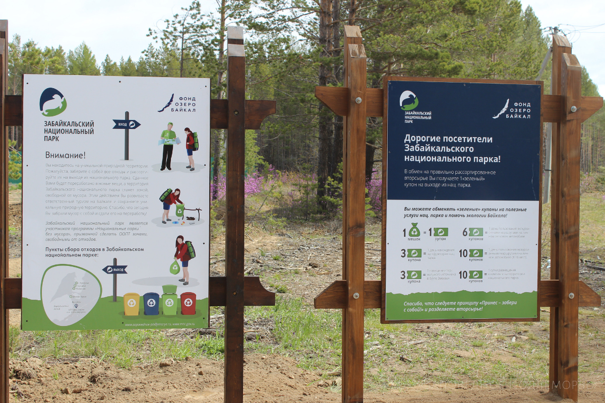 Start for an ecological change-over of waste management in the Baikal natural area