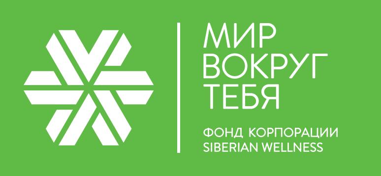 Благотворительный фонд Siberian Wellness «Мир вокруг тебя»