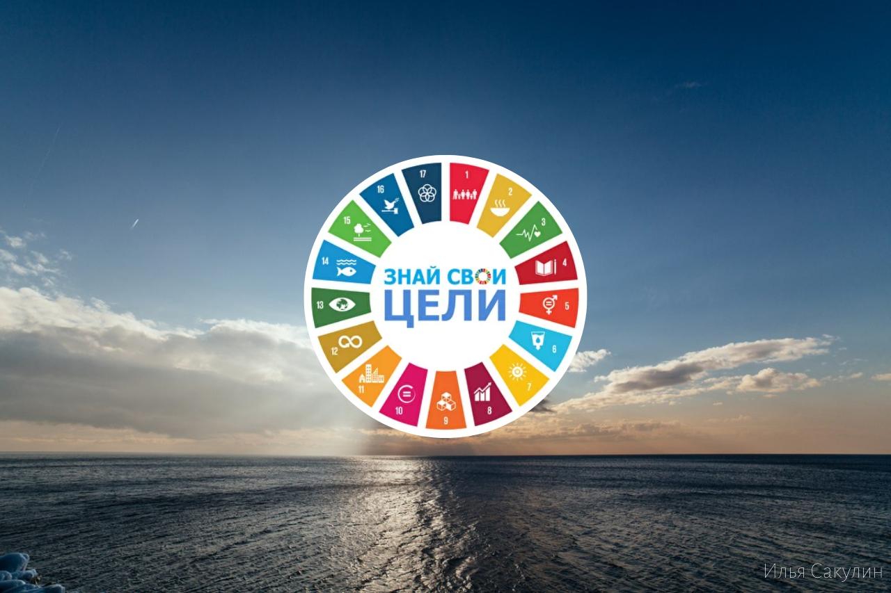 Фонд принимает участие в Глобальной неделе действий ЦУР