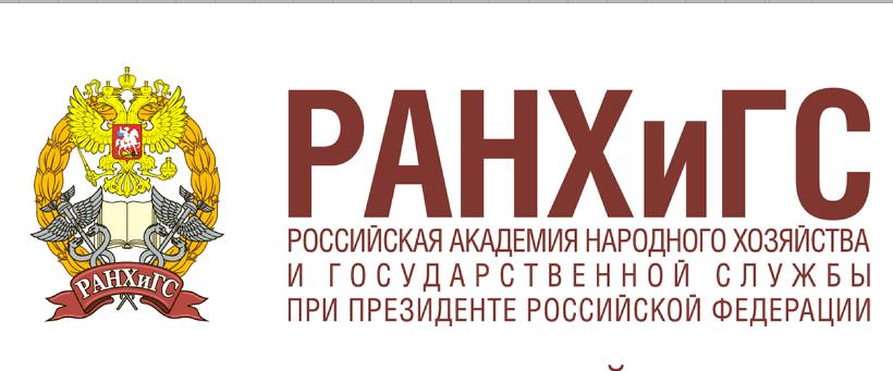 Фонд начал сотрудничество с подразделением РАНХиГС