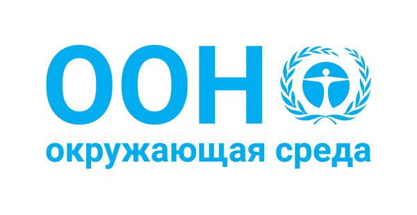 Фонд получил аккредитацию Программы ООН по окружающей среде