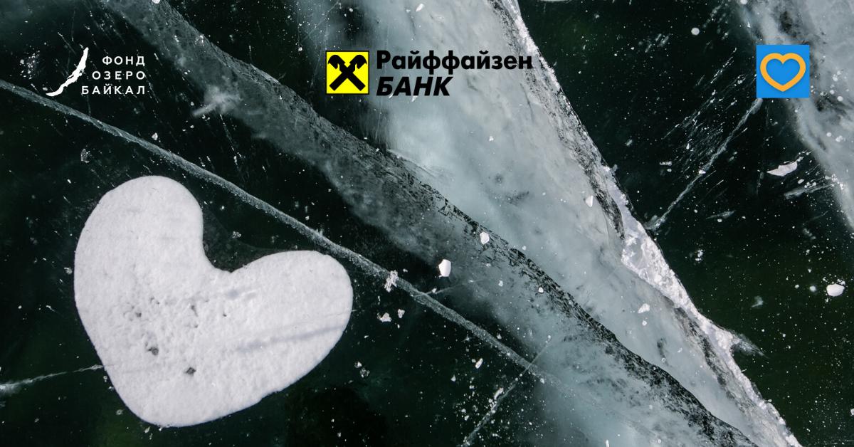 Райффайзенбанк поддержал проекты Фонда «Озеро Байкал»