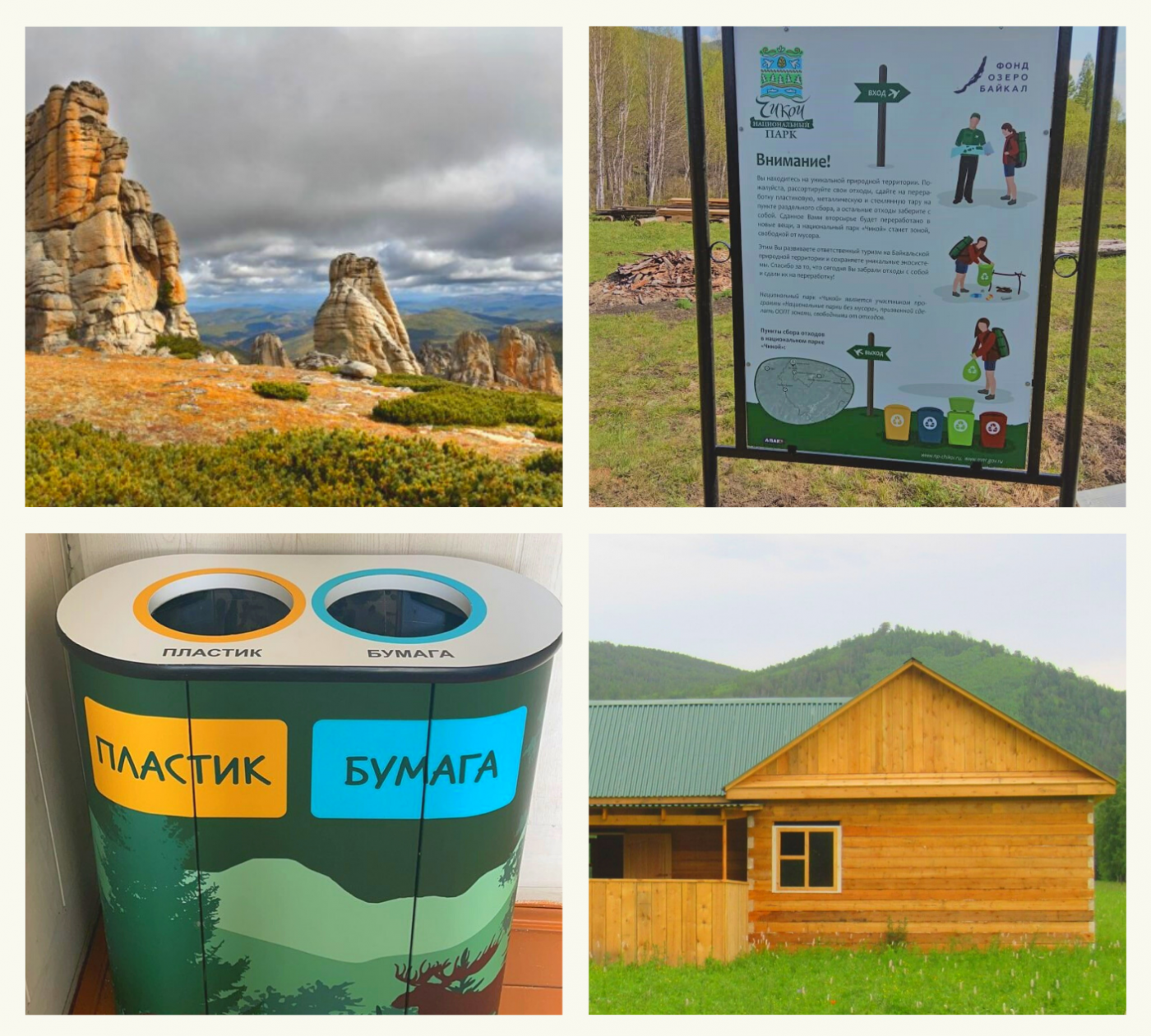 Recycling points are open for the visitors of «Chikoy»